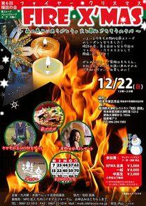 第6回暖談の会:ファイヤー・クリスマス