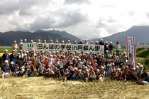 田んぼの学校in阿蘇ん里